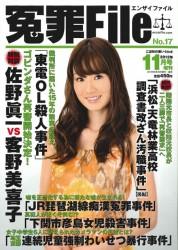 Enzai File, il giornale giapponese sugli errori giudiziari